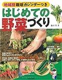 はじめての野菜づくり—地域別栽培カレンダーつき (実用BEST BOOKS)