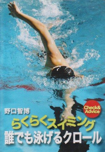らくらくスイミング 誰でも泳げるクロール [DVD]