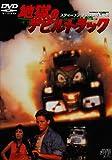 地獄のデビル・トラック [DVD](映画)