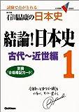 結論!日本史―石川晶康の日本史 (1) (大学受験V BOOKS)