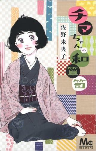 チマちゃんの和箪笥 (マーガレットコミックス)