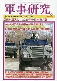 軍事研究 2016年 02 月号 [雑誌]