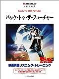 バック・トゥ・ザ・フューチャー[CD]