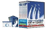 ブルーインパルス サポーター's DVD シリーズセット [DVD]