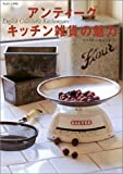 img - for Charm of antique kitchen miscellaneous goods (PLUS 1 LIVING) ISBN: 4072362700 (2003) [Japanese Import] book / textbook / text book