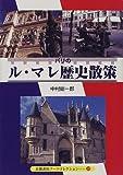 パリのル・マレ歴史散策—中世、ブルボン朝の栄華、フランス革命を見て歩く (京都書院アーツコレクション—旅行 (149))