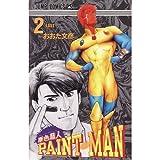 原色超人PAINT MAN / おおた 文彦 のシリーズ情報を見る