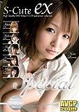 S-Cute ex Special S-Cute [DVD]