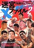 迷宮Xファイル―格闘技&プロレス (Part2) (Geibun mooks―Dynamism! (No.490))