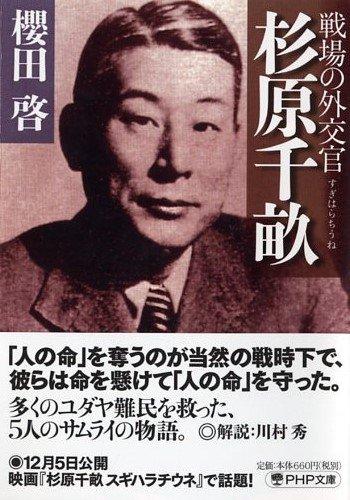杉原千畝コメント読者文庫