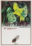 孔雀色のカナリア / 美内 すずえ のシリーズ情報を見る