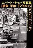 戦争・平和・子どもたち—ロバート・キャパ写真集 (宝島社文庫)