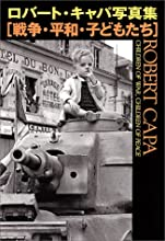 戦争・平和・子どもたち―ロバート・キャパ写真集 (宝島社文庫)