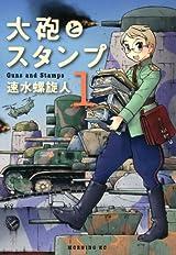 軍の裏方・兵站軍での女の子の奮闘を描く「大砲とスタンプ」