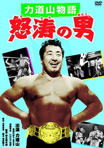 力道山物語 怒涛の男 [DVD]