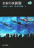日本の水族館 (ナチュラルヒストリーシリーズ)