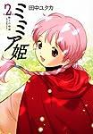 ミミア姫(2)騎士の帰還〜光の羽根の少年〜  (アフタヌーンKC)