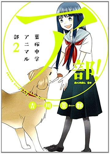 ア部!  ~葉桜中学アニマル部~ (2) (ヤングキングコミックス)