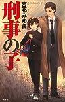 刑事の子 (BOOK WITH YOU)