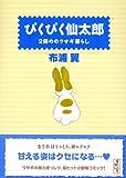 ぴくぴく仙太郎2冊めのウサギ暮らし (講談社漫画文庫 ぬ 2-2)