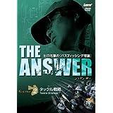 ヒロ内藤の「バスフィッシング理論 THE ANSWER Game 2」タックル戦略