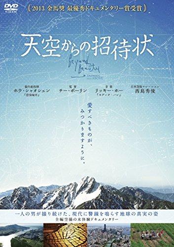 天空からの招待状 [DVD]
