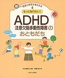 もっと知りたい!ADHD(注意欠陥多動性障害)のおともだち (新しい発達と障害を考える本)