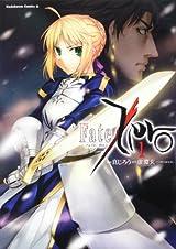 真じろうによる漫画版「Fate/Zero」第5巻が2月発売