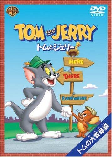 トムとジェリー トムの大変身編 [DVD]
