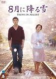 8月に降る雪 DVD-BOX1