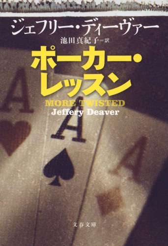 ポーカー・レッスン