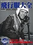 飛行服大全―男たちが空を目指す時、心から信じたギア。 (ワールド・ムック 791)