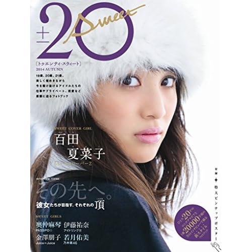 20±SWEET[トゥエンティ・スウィート] 2014AUTUMN (TOKYO NEWS MOOK 447号)