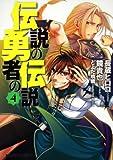 伝説の勇者の伝説(4) (ドラゴンコミックスエイジ)