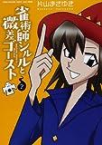 雀術師シルルと微差ゴースト 2 (近代麻雀コミックス)