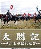 太閤記~サルと呼ばれた男~ [DVD]