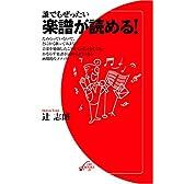 誰でもぜったい楽譜が読める! (ON BOOKS 21)