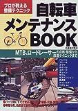 プロが教える整備テクニック 自転車メンテナンスBOOK