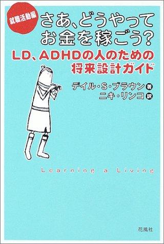 さあ、どうやってお金を稼ごう?―LD、ADHDの人のための将来設計ガイド 就職活動編