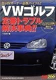 VWゴルフ定番トラブル解決事典!!—?~?オーナー必携バイブル!  私の愛車トラブル集・・。ほとんどのトラブルに聞き覚えが!?ある。大事に乗りたい人のために。