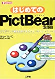 はじめてのPictBear (I・O BOOKS)