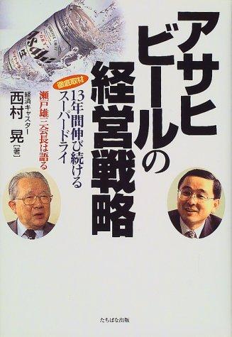 アサヒビールの経営戦略―徹底取材13年間伸び続けるスーパードライ 瀬戸雄三会長は語る