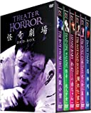 Theater of Horror (The Boy from Hell / Dead Girl Walking / Lizard Baby / The Ravaged House / The Doll Cemetery / Death Train) [Import]