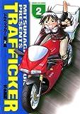 トラフィッカー(2) (サンデーGXコミックス)