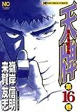 天牌 16 (ニチブンコミックス)