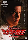 難波金融伝 ミナミの帝王(5)[DVD]