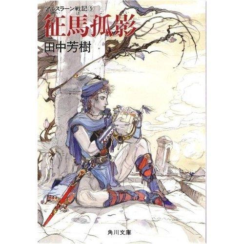 アルスラーン戦記〈5〉征馬孤影 (角川文庫)