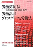 労働契約法—立法化の意義・構造・原理/労働訴訟/プロスポーツと労働法 (日本労働法学会誌)