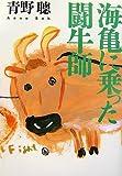 海亀に乗った闘牛師