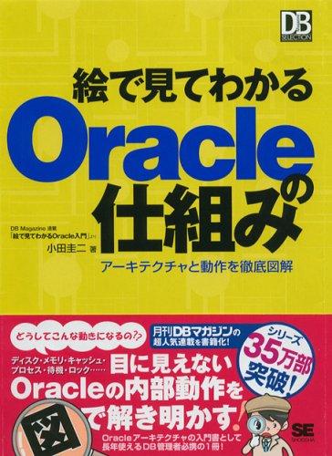 絵で見てわかるOracleの仕組み (DB Magazine SELECTION)